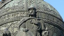 Паметникът на Рюрик в Новгород