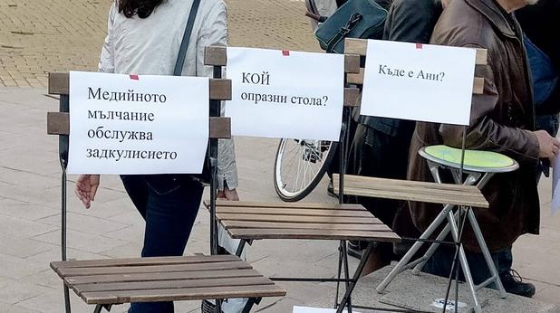 Протест на журналисти в София