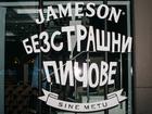 jameson0193943