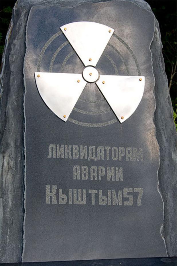 кищимска катастрофа, ядрена катастрофа, кищимска авария