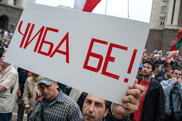 Протести 2013