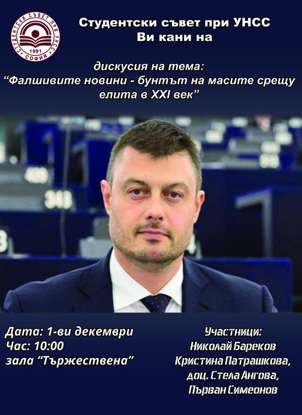 Николай Бареков на дискусия в УНСС