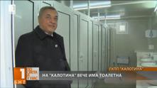 Валери Симеонов открива тоалетните на Калотина