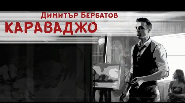 """Димитър Бербатов в """"Революция X"""""""