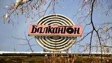 балкантон, студио балкантон