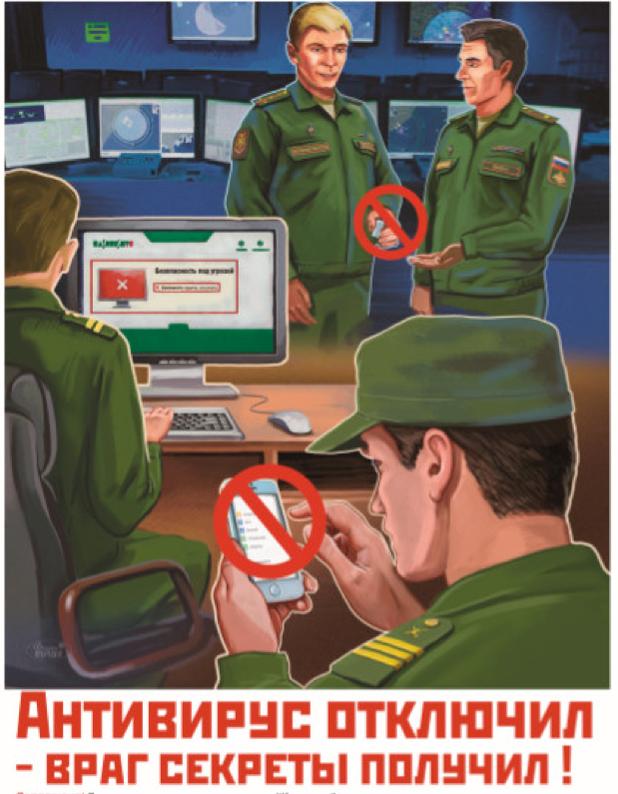 """""""Ако деактивираш антивирусния софтуер - раздаваш тайни на врага!"""""""