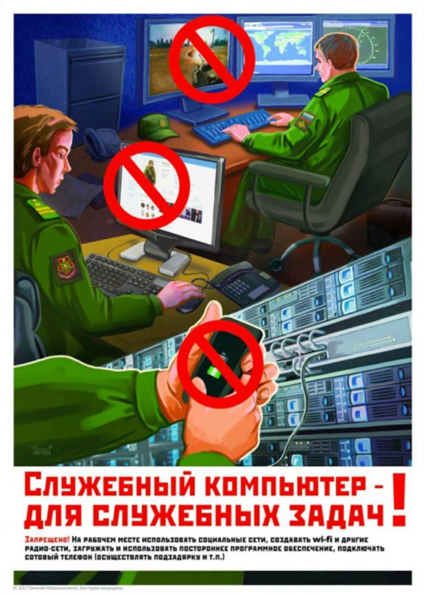 """""""Служебният компютър е само за работа!"""""""