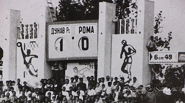 Дунав - Рома 1:0, 1975