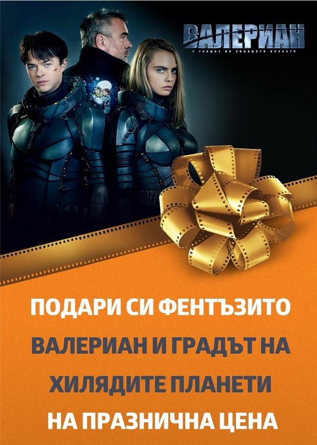 Филмово забавление от Vivacom