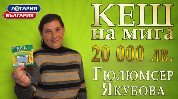 евробет, еврошанс, лотария българия