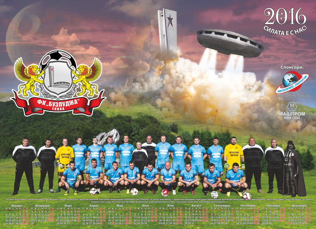 селски футбол, 2017 7