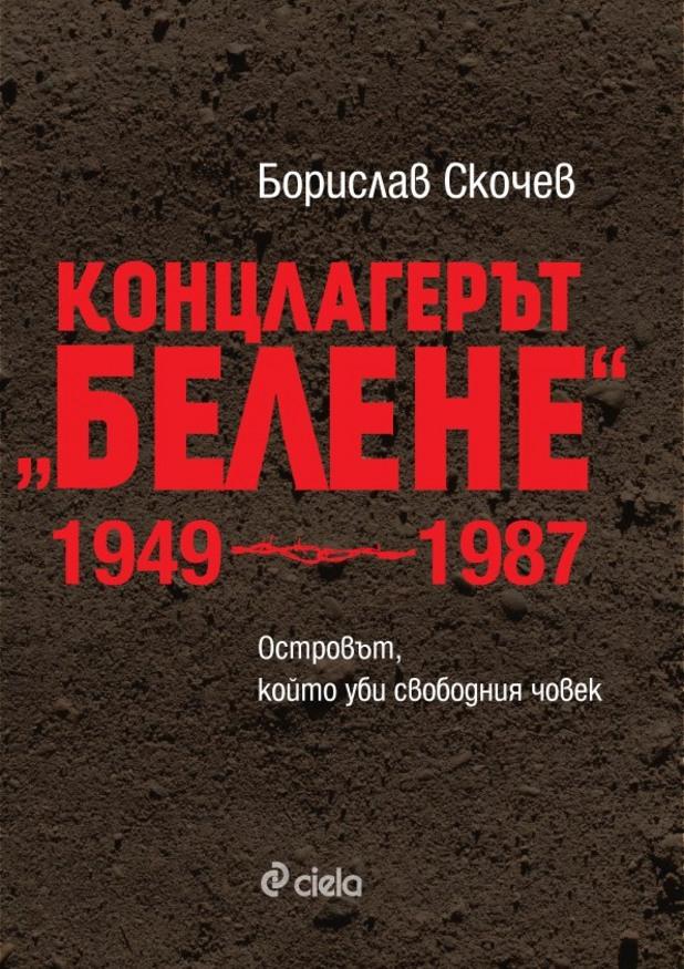 Борислав Скочев - концлагерът Белене