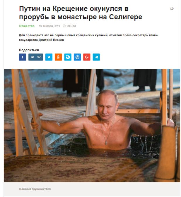 Владимир Путин в ледените води на езерото