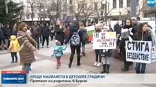 протест срещу насилието в детски градини
