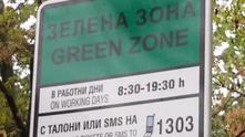 зелена зона, синя зона, платено паркиране