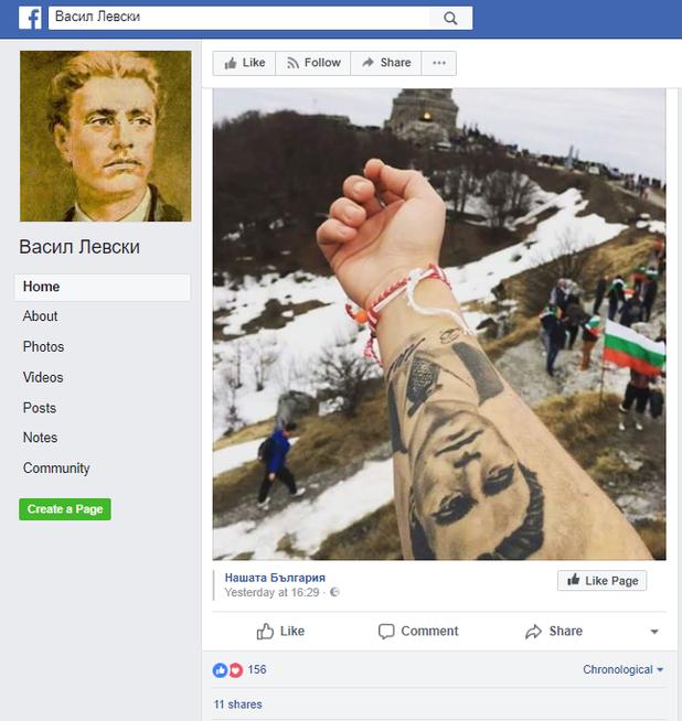 васил левски facebook