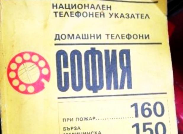 телефонен указател