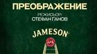 jameson, стефан ганов, преображение