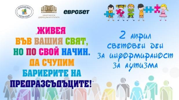 ден за информираност за аутизма, 2 април