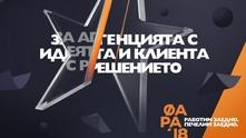 ФАРА 2018