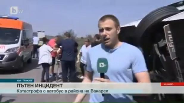 емил митев, btv, репортер btv