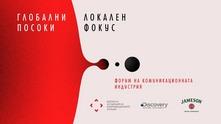 Форум на комуникационната индустрия