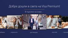 visa, visa premium, карти виза, кредитни карти visa