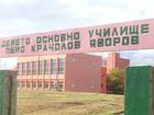 uchilishte-blagoevgrad