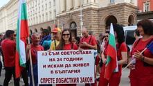 Протест на търговци на горива