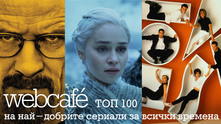 Webcafe ТОП 100 на най-великите сериали на всички времена