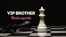 vip brother, vip brother 2018, vip brother женско царство, vip