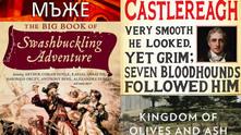 препоръчани книги
