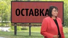 """""""Оставка"""""""