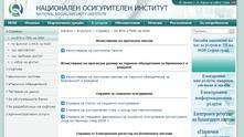 Сайт на НОИ