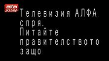 Телевизия Алфа