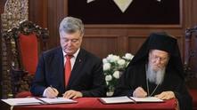Петро Порошенко и вселенският патриарх Вартоломей