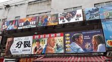 Плакатите на Ян Джен-Фа