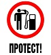Протест за цената на горивата