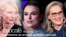 Топ 100 на любимите актриси на Webcafe