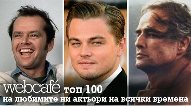 Топ 100 любими актьори на Webcafe