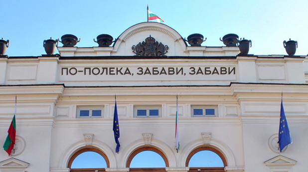 Оня Парламент