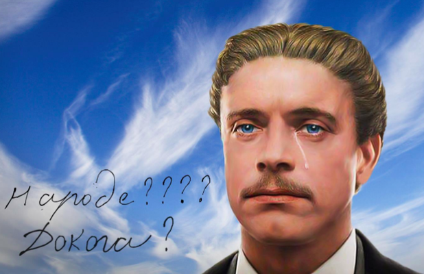 Разплакан и разочарован Левски