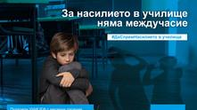 Да спрем насилието в училище