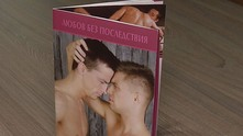 Брошура за сексуално възпитание за ученици