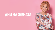 Денят на жената Sofia Ring Mall