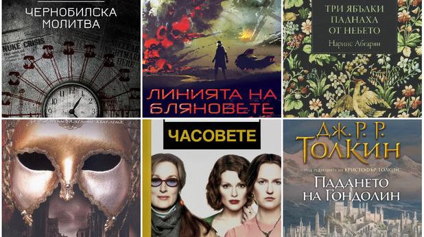 Какво чете Webcafe в момента Vol. 2