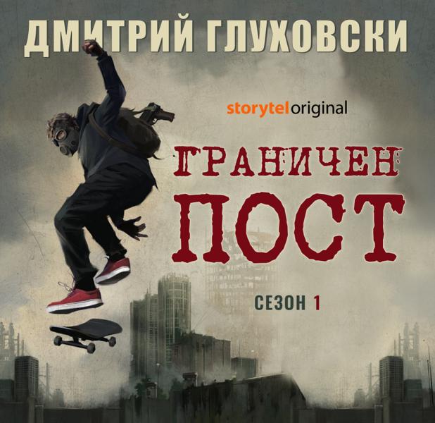 Дмитрий Глуховски - Граничен пост