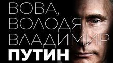 """Вова, Володя, Владимир Путин"" от Кристина Курчаб-Радлих"