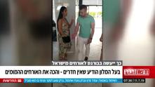 израелски туристи
